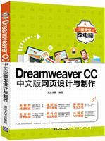 DreamweaverCC中文版网页设计与制作(微课堂学电脑)
