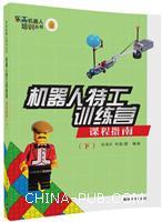 机器人特工训练营——课程指南(下)(乐高机器人培训丛书)