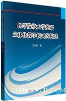 医学院校大学英语立体化教学模式的构建[按需印刷]