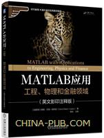 MATLAB应用――工程、物理和金融领域(英文影印注释版)