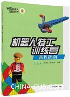 机器人特工训练营——课程指南(上)(乐高机器人培训丛书)