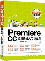 PremiereCC视频编辑入门与应用(微课堂学电脑)