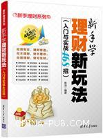 新手学理财新玩法(入门与实战468招)(新手理财系列)