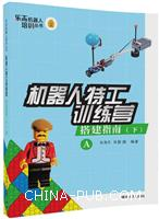 机器人特工训练营——搭建指南(下)A(乐高机器人培训丛书)