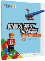 机器人特工训练营――搭建指南(上)B(乐高机器人培训丛书)