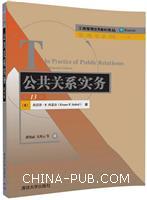 公共关系实务(第13版)(工商管理优秀教材译丛・管理学系列)