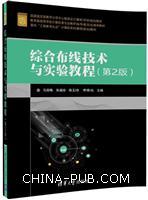 """综合布线技术与实验教程(第2版)(面向""""工程教育认证""""计算机系列课程规划教材)"""