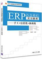 """ERP沙盘模拟实训教程――手工+信息化+新商战(普通高等教育经管类专业""""十三五""""规划教材)"""
