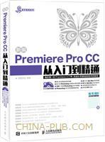 新编Premiere Pro CC从入门到精通