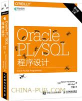 Oracle PL/SQL程序设计(第6版)(上下册)