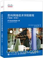 思科网络技术学院教程 IT基础(第6版)