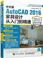中文版AutoCAD 2016家具设计从入门到精通
