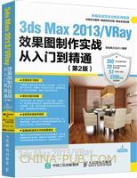 3ds Max 2013/VRay效果图制作实战从入门到精通 第2版