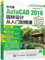 中文版AutoCAD 2016园林设计从入门到精通