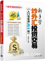 新手学炒外汇投资交易(入门与实战468招)(新手理财系列)