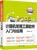 计算机常用工具软件入门与应用(微课堂学电脑)