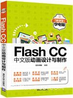FlashCC中文版动画设计与制作(微课堂学电脑)