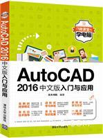 AutoCAD2016中文版入门与应用(微课堂学电脑)