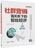社群营销:强关系下的粉丝经济