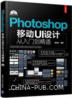Photoshop移动UI设计从入门到精通(配光盘)
