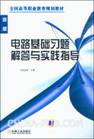 电路基础习题解答与实践指导