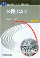 公路CAD