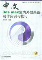 中文3ds max 室内外效果图制作实例与技巧