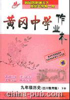 黄冈中学作业本。九年级历史。下册:四川教育版
