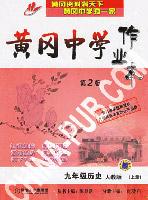 黄冈中学作业本。九年级历史。上册:四川教育版