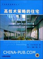 (特价书)高技术策略的住宅
