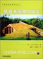 (特价书)低技术策略的住宅