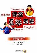 课堂互动英语。高中必修(5)