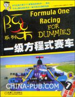 一级方程式赛车