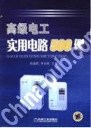 (特价书)高级电工实用电路500例