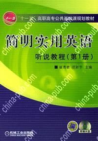 简明实用英语听说教程。第1册
