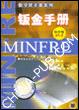 钣金手册(软件版)V1.0