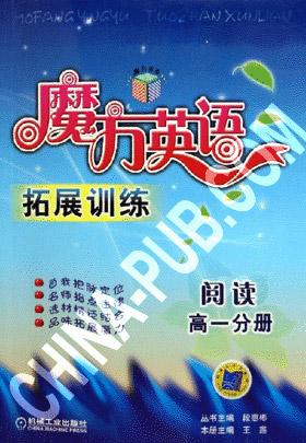 魔方英语拓展训练。阅读。高一分册