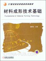 材料成形技术基础