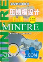 压铸模设计手册(软件版V1.0)