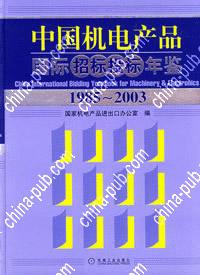 中国机电产品国际招标年鉴