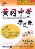 黄冈中学考试卷。九年级语文。下册:人教版