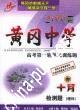 十月检测题(理科)黄冈中学2006届高考第一轮单元训练题
