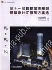 第十一届首都城市规划建筑设计汇报展方案选