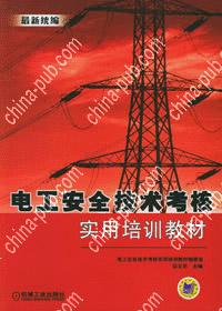电工安全技术考核实用培训教材