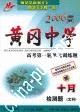 十月检测题(文科)黄冈中学2006届高考第一轮单元训练题