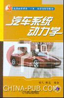 汽车系统动力学