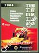 中国工程机械工业年鉴。2004