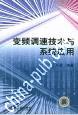 变频调速技术与系统应用