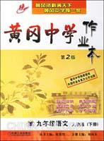 黄冈中学作业本。九年级语文。下册:人教版