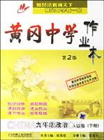 黄冈中学作业本。九年级政治。下册:湖北教育版